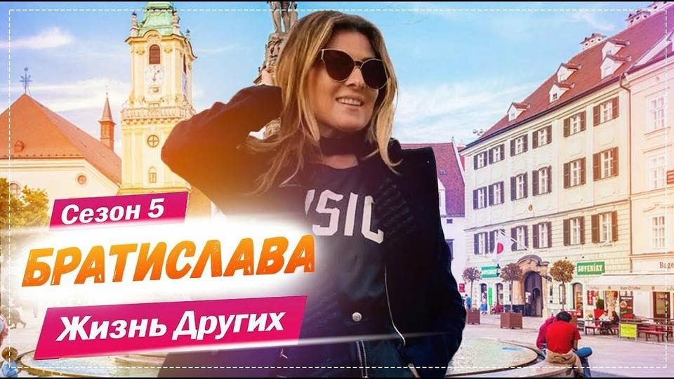 s05e15 — Выпуск 78. Братислава (Словакия)