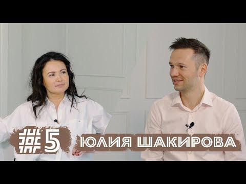 s01e05 — Юлия Шакирова— листаем Тиндер, секрет успеха, личная жизнь. Предельник #5