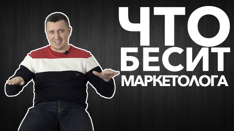 s02e01 — Что бесит маркетолога | Константин Карпалов
