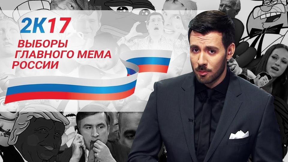s02 special-5 — Биржа Мемов #33: 20!8. Саакашвили. Саня верни сотку.