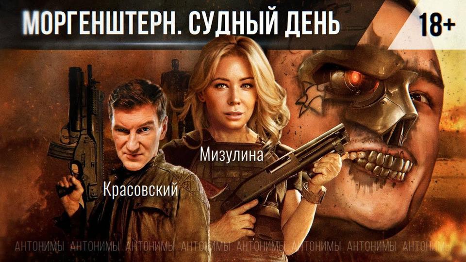 s01e43 — Лига безопасного интернета против Моргенштерна. Екатерина Мизулина