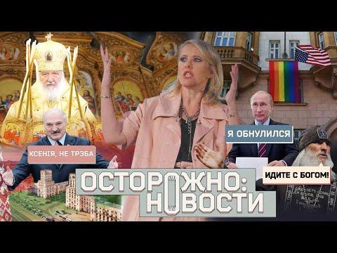 s01 special-7 — ОСТОРОЖНО: НОВОСТИ! Как снимают агитацию поправок, рассказ жертв отца Сергия, покаяние Собчак #7