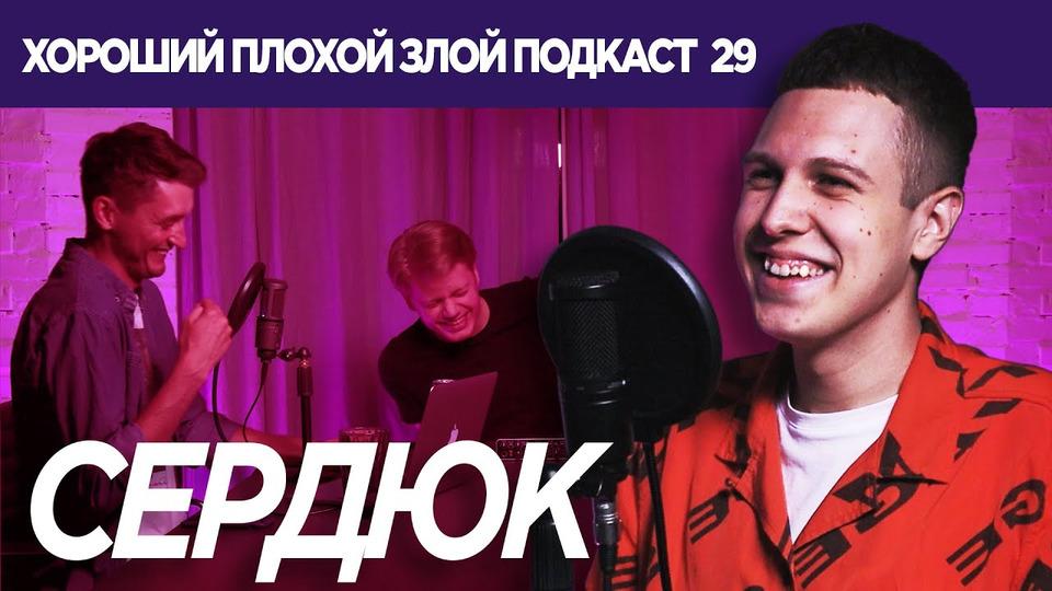 s2020e29 — МАКСИМ СЕРДЮК (СЛУХ) про украинскую музыку [lyric video]