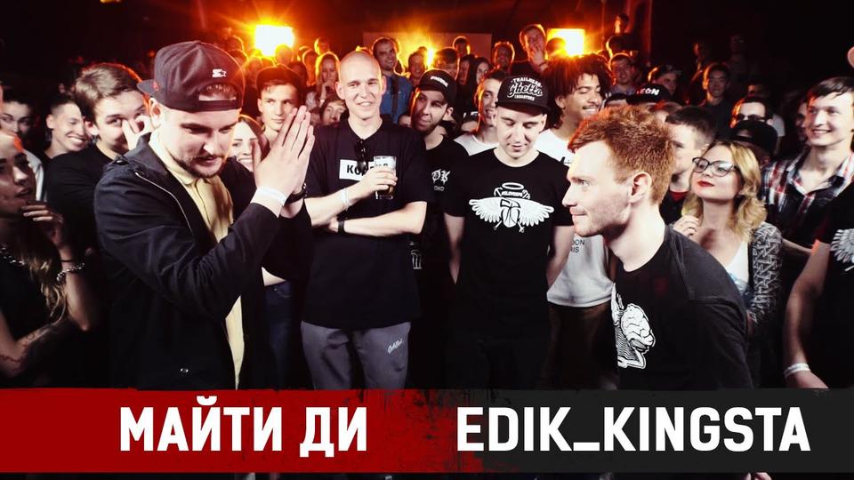 s03e07 — VERSUS X #SLOVOSPB: Майти Ди X Edik_Kingsta