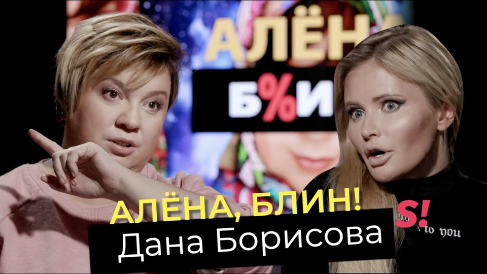 s01e25 — Дана Борисова— суд сВолочковой, эскорт, жизнь ради хайпа, одиночество
