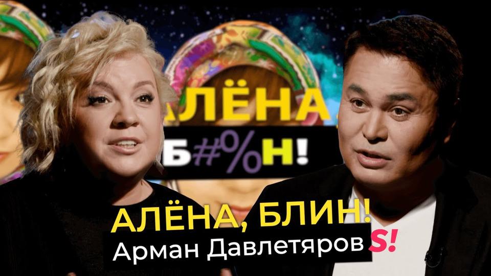 s01e78 — Арман Давлетяров— причины ухода с«Муз-ТВ», все скандалы премии, ссора сКудрявцевой