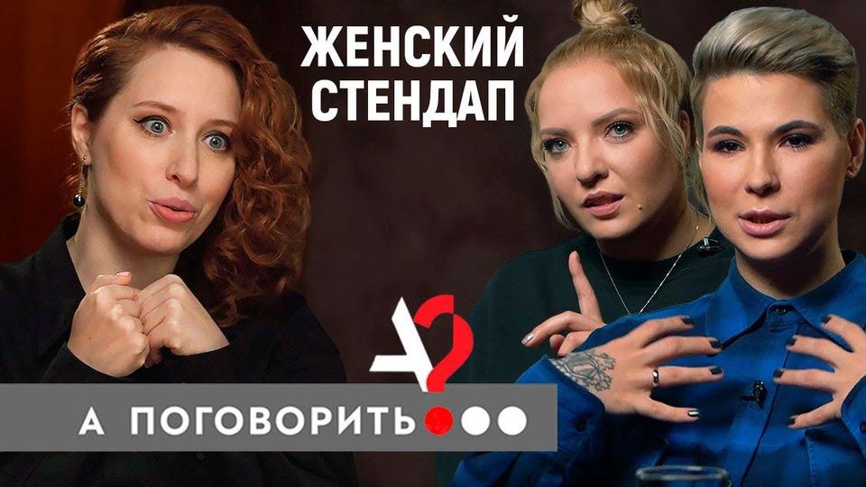 s04e37 — Зоя Яровицына и Ирина Мягкова: булимия, слабые мужики, алкоголизм