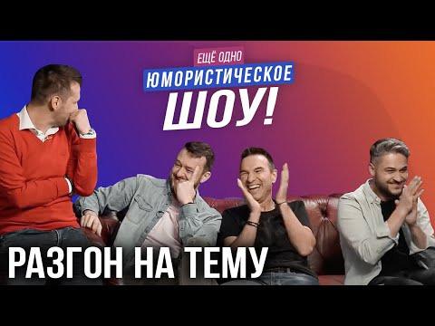 s01 special-0 — Сутенер вМФЦ / Родной, Фатхуллин, Слесарев / Ещё Одно Юмор истическое Шоу