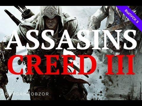 как в assassins creed 3 поставить ловушку с приманкой в assassins creed