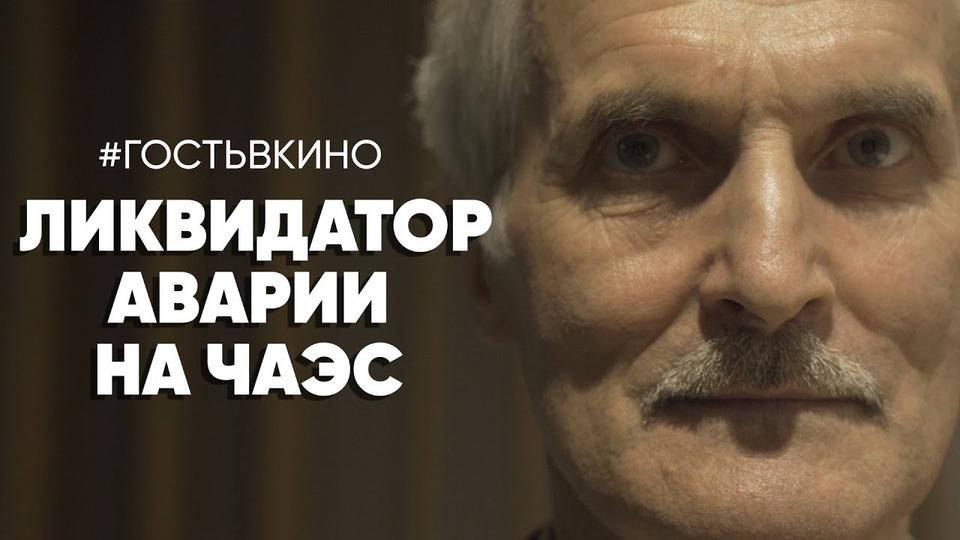 s07e01 — #гостьвкино: ликвидатор аварии наЧАЭС офильме «Чернобыль»