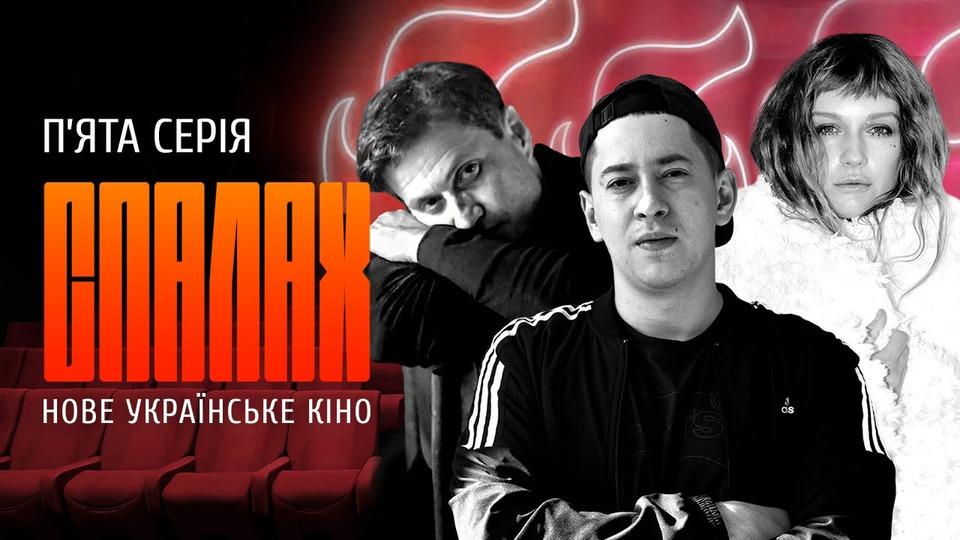 s2021e100 — Нове українське кіно | СПАЛАХ | П'ята серія