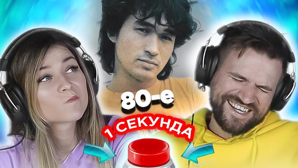 s2021e157 — Русский рок 80х \ УГАДАЙ ПЕСНЮ за1 секунду \ Кино идругие