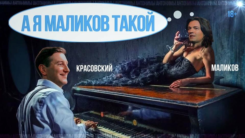 s01e62 — Дмитрий Маликов о самых громких скандалах русского шоу-бизнеса