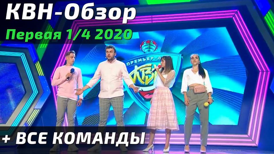 s06e20 — КВН-Обзор: Премьер-Лига Первая ¼ 2020 + КОМАНДЫ
