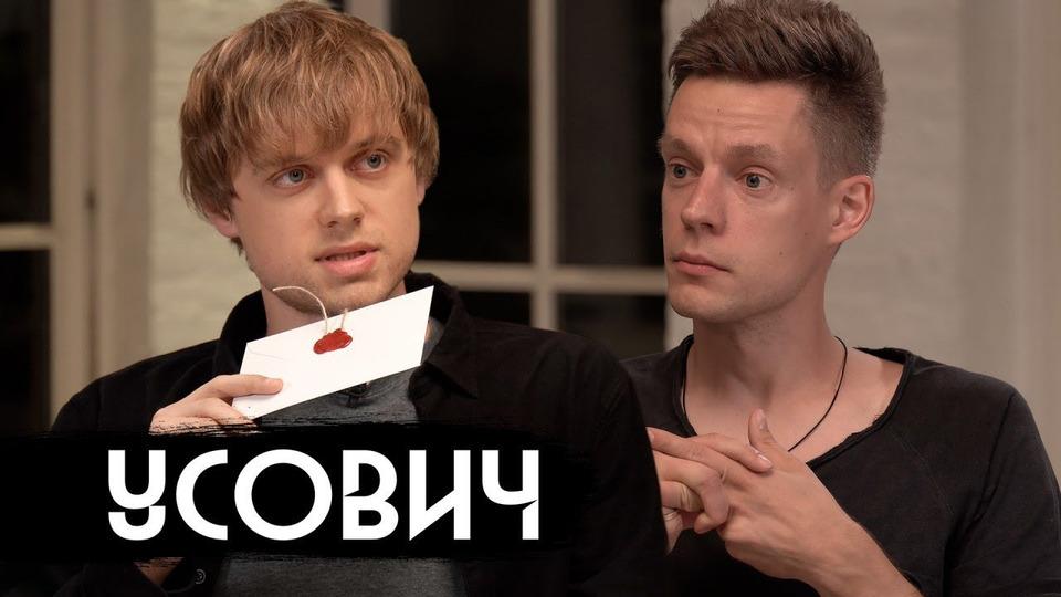 s07e12 — Усович— белорусские протесты ирусский стендап