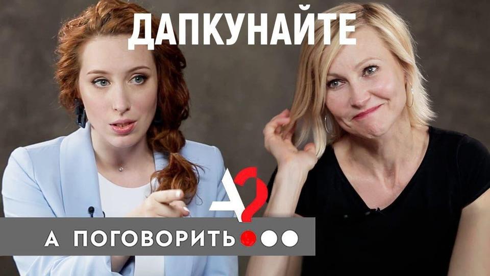 s03e08 — Дапкунайте: еда для Тома Круза, независимость для Литвы, возраст для женщины