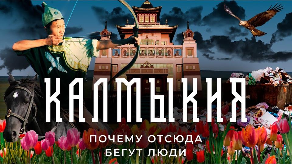 s05e114 — Калмыкия: безнадега, бедность ибуддизм | Мирная Тыва или русский Тибет?