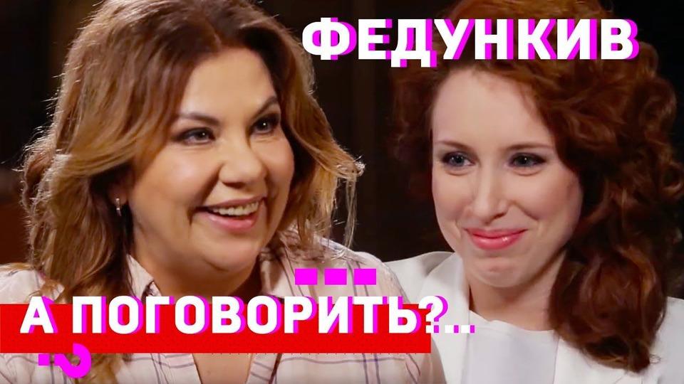 s01e09 — Марина Федункив: «Мужиков надо покупать на вырост»