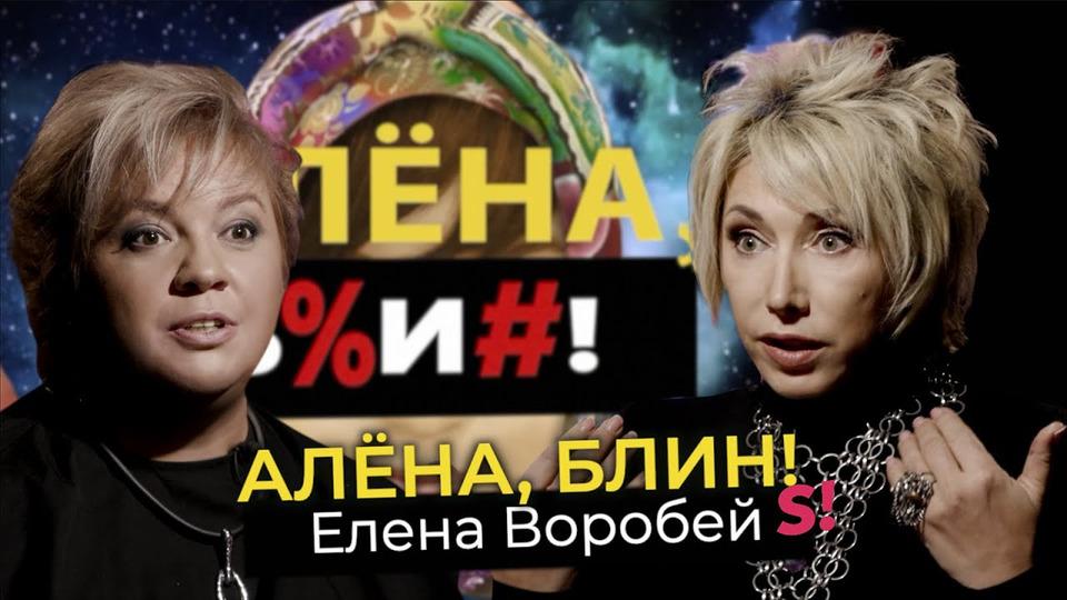 s01e52 — Елена Воробей— льготы для артистов, зашквар «новогодних огоньков», критика «Аншлага», новый мужчина