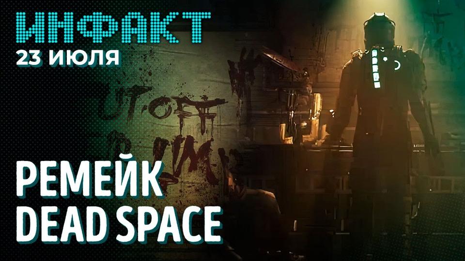 s07e134 — Анонсы новой GRID, редактора режимов вBattlefield 2042 иремейка Dead Space, Элой вGenshin Impact…