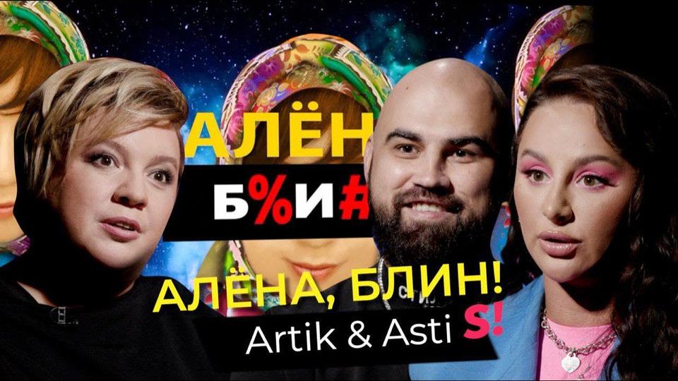 s01e38 — Artik & Asti— сорванная свадьба ипластические операции Ани, гонорары, американские дети Артема