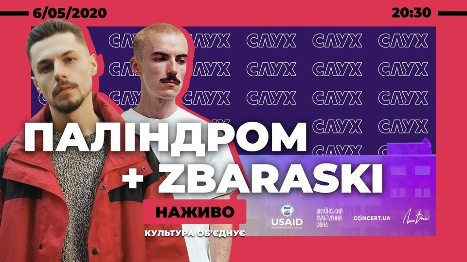 s2020 special-0 — ПАЛІНДРОМ + ZBARASKI | Онлайн-концерт | 06.05 | НАЖИВО: культура об'єднує