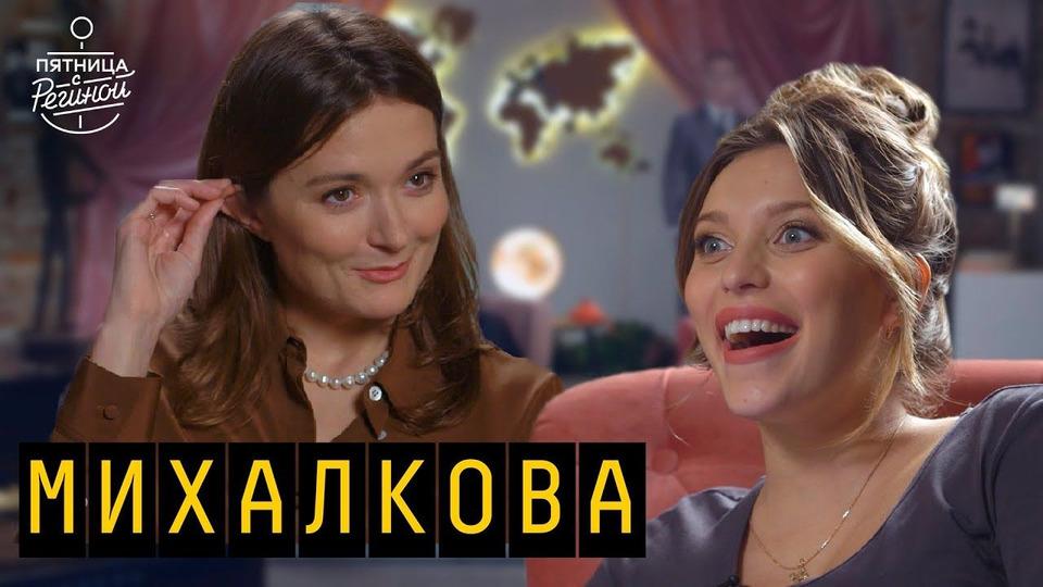 s02e06 — Выпуск 12. Надежда Михалкова, Maruv & Boosin
