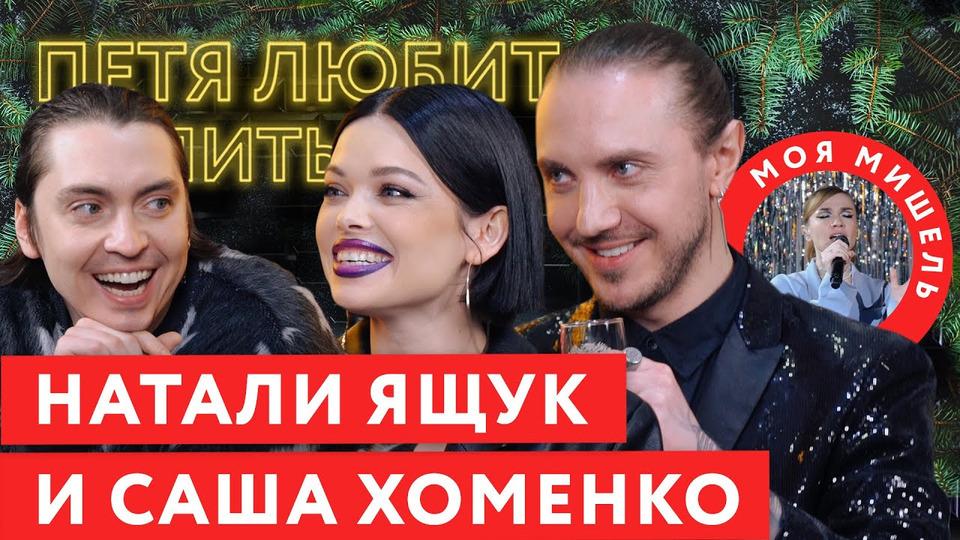 s04e21 — Натали Ящук иСаша Хоменко