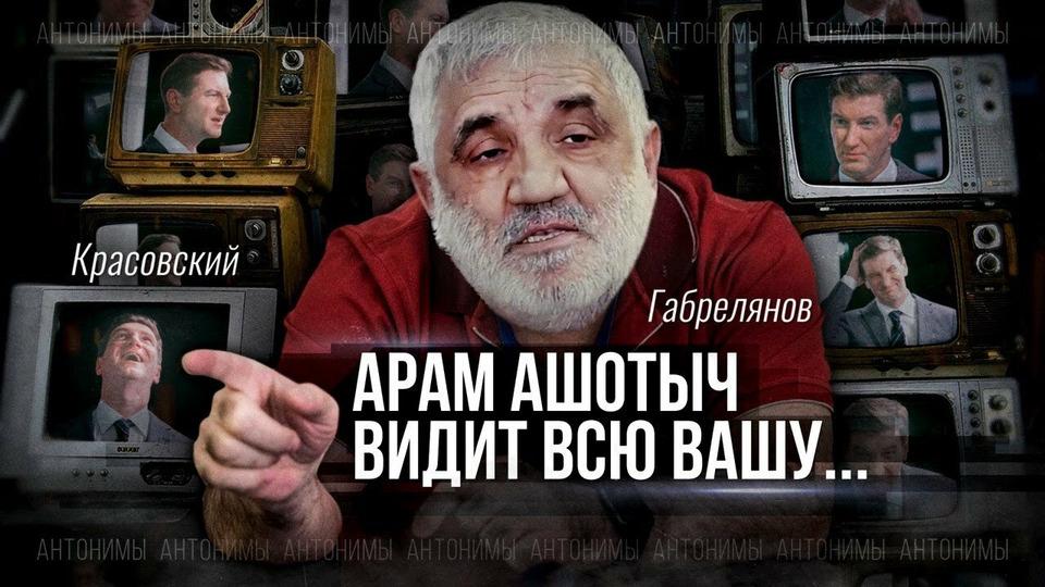 s01e31 — Медиасенсации, сливы, скандалы, серийные маньяки. Арам Габрелянов