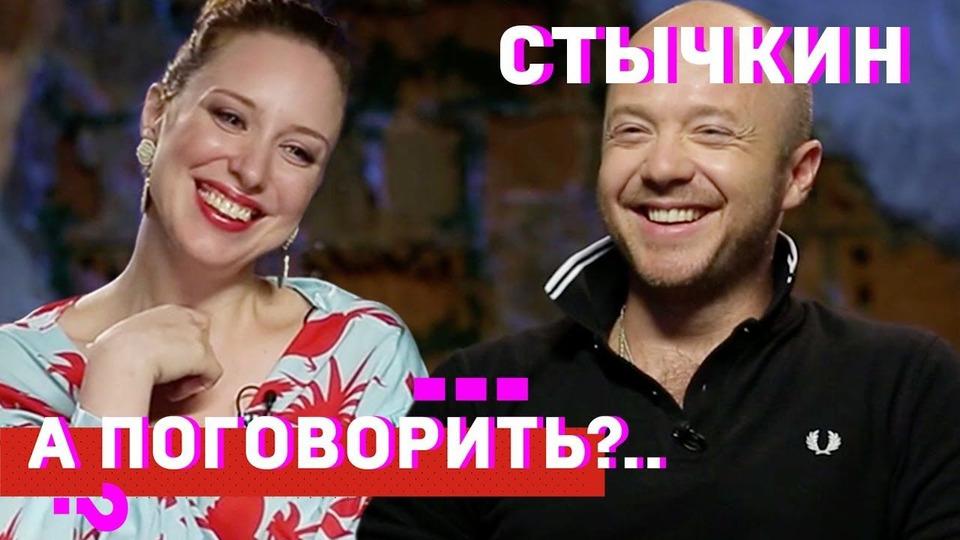 s01e25 — Евгений Стычкин: