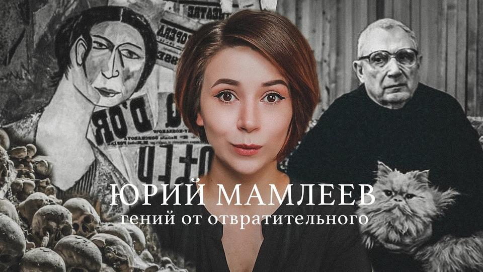 s2021e453 — ГЕНИЙ МЕРЗКОГО: Юрий Мамлеев иего проза