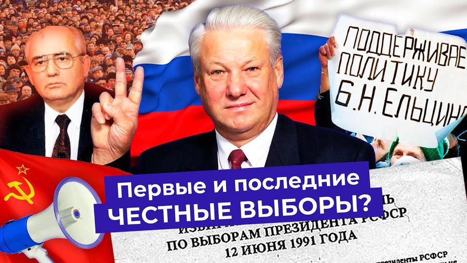 s05e95 — Первые выборы президента России: как Ельцин разгромил коммунистов | Ичто общего унего сНавальным?