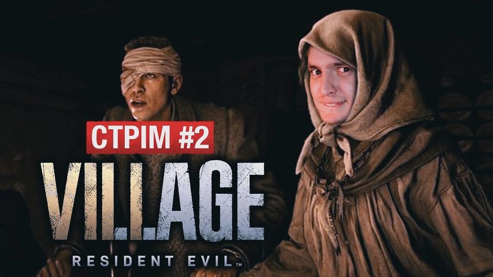 s2021 special-0 — ШЛЬОПАЄМ ЛЕДІ ДІМІТРЕСКУ! 🔞Граємо у«Resident Evil Village» УКРАЇНСЬКОЮ #2