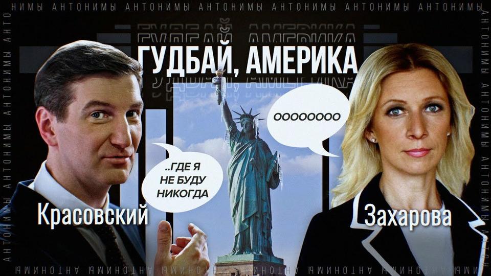 s01e12 — Мария Захарова (МИД РФ): Разрыв отношений с Европой