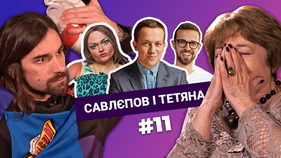 s2020e89 — САВЛЄПОВ і ТЕТЯНА vs блогери: ДУРНЄВ, ПОХИТЮША, ПТУШКІН, СУС, КУЗНЄЦОВ | №11