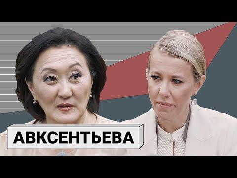 s02e53 — САРДАНА АВКСЕНТЬЕВА: «мэр здорового человека» оПутине, предательстве ироли женщины вполитике