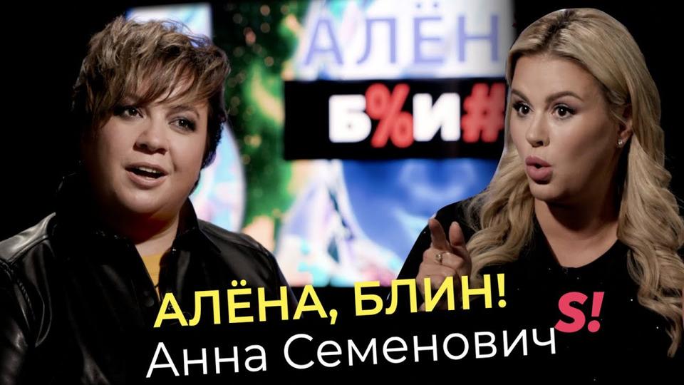 s01e22 — Анна Семенович— роды после 40, бодипозитив, романы солигархами, алкоголь