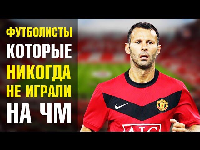 s01e07 — Великие футболисты которые никогда неиграли наЧемпионате Мира