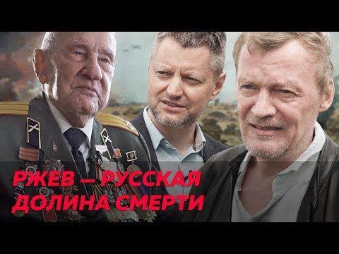 s01e08 — Серебряков и Пивоваров в местах ржевской мясорубки и музее Сталина
