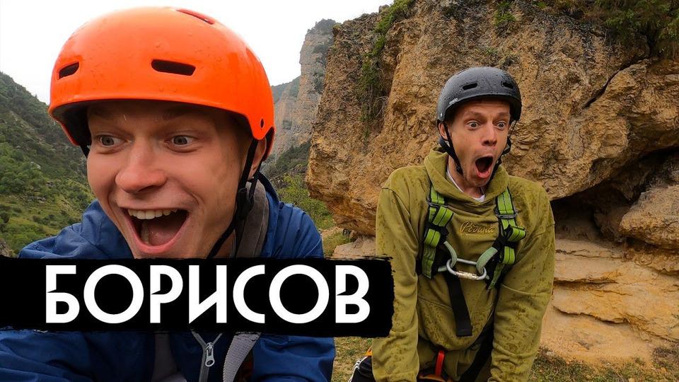 s07e14 — Юра Борисов— «новый Петров» ипрыжок собрыва