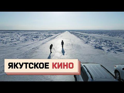 s02e48 — ЯКУТСКОЕ КИНО: как снять фильм за1,5 миллиона рублей ипобедить наКинотавре