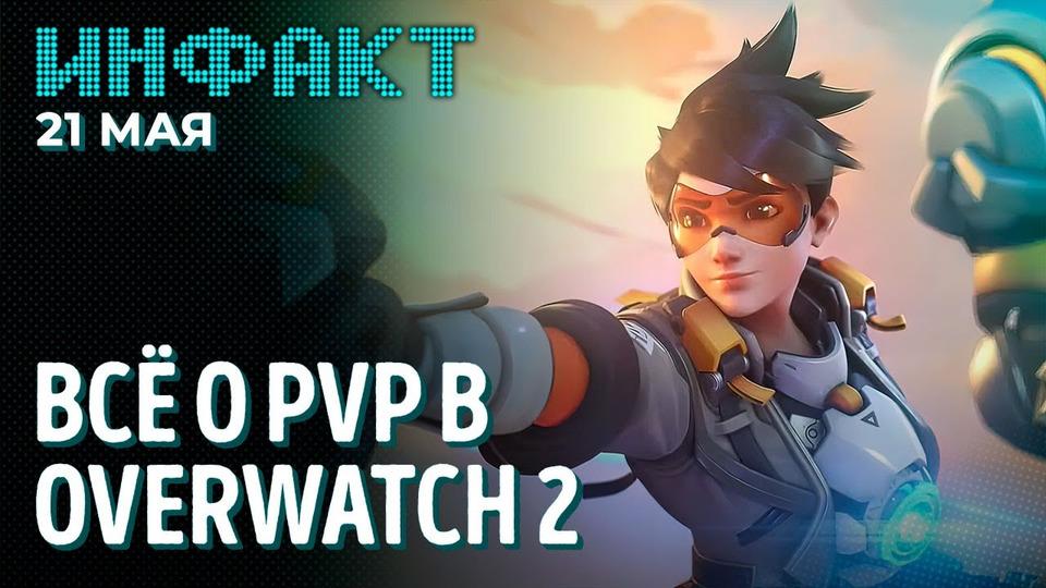 s07e95 — Новый геймплей Overwatch 2, «соулслайк» про Пиноккио, герои Back 4 Blood, экранизация Injustice…