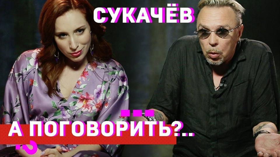s01e32 — Гарик Сукачёв о