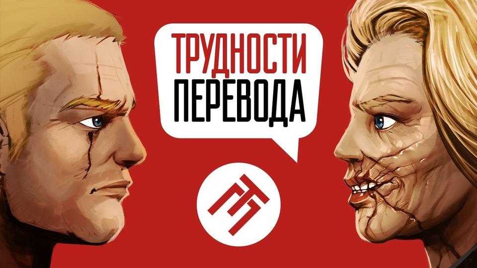 s01e29 — Трудности перевода. Wolfenstein 2: The New Colossus