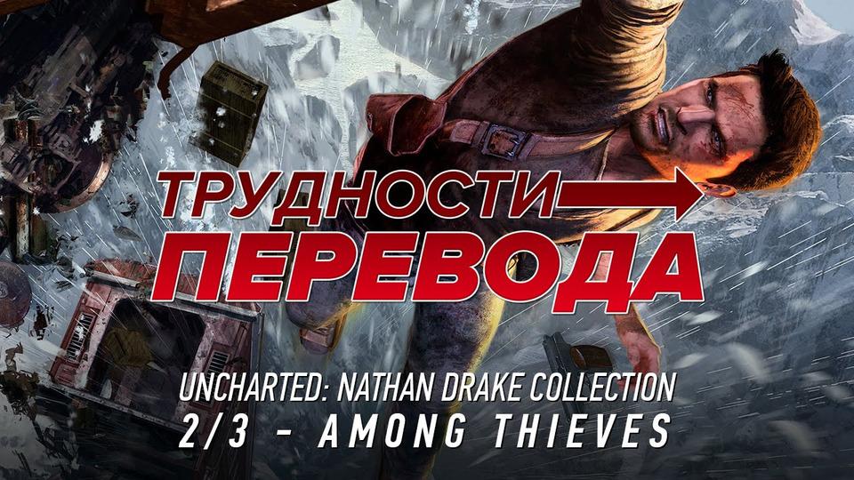 s01e07 — Трудности перевода. Uncharted 2: Among Thieves