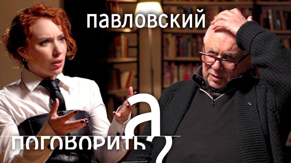 s05e02 — Глеб Павловский - человек, который «создал» Путина