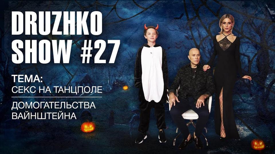 s02e12 — Выпуск 27. Хеллоуин
