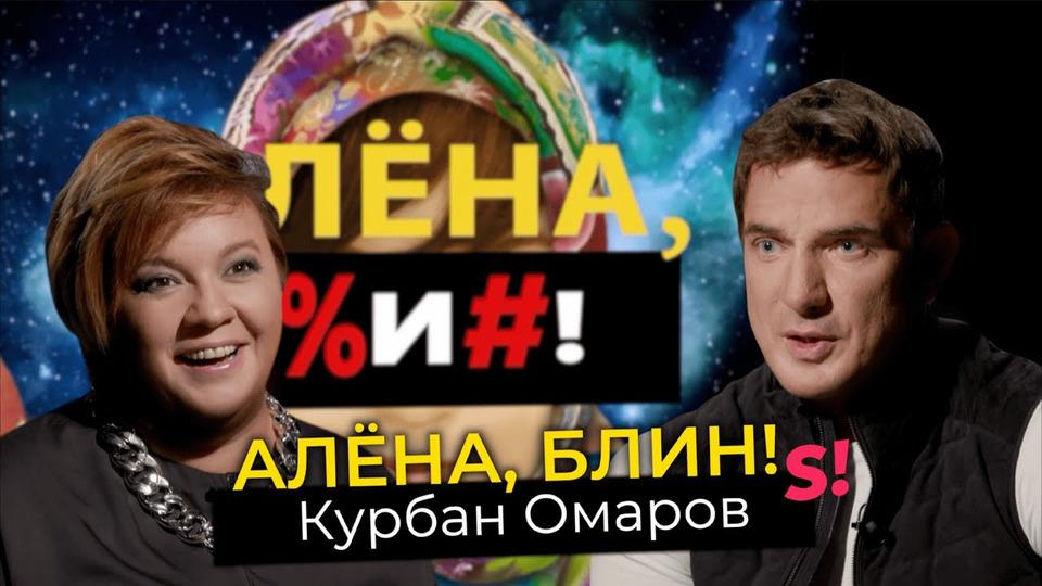 s01e42 — Курбан Омаров— бизнес, брак сБородиной, измены, дети, бывшие жены