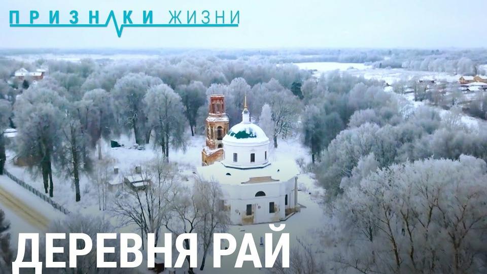 s07e08 — Рай. Деревня под Смоленском