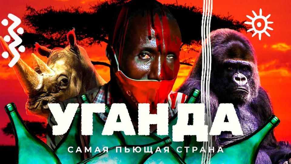 s05e60 — Уганда: дикие животные, ведьмы иморе самогона | Настоящая Африка